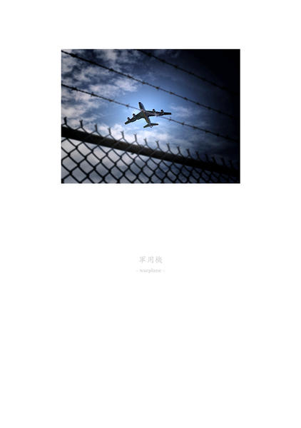 Warplane, Kadena,Okinawa, 2006©Osamu James Nakagaw