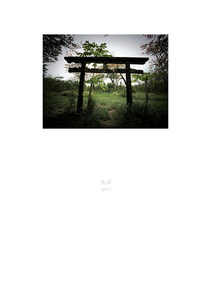 Gate, Saipan, 2006©Osamu James Nakagawa